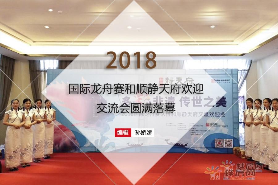 2018年国际龙舟赛队伍和顺静天府交流欢迎会圆满落幕