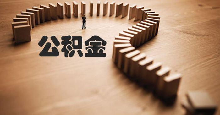 广州公积金缴存调整 缴存基数不低于1895元