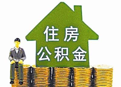 吉林调整住房公积金政策 防止提取住房公积金炒房