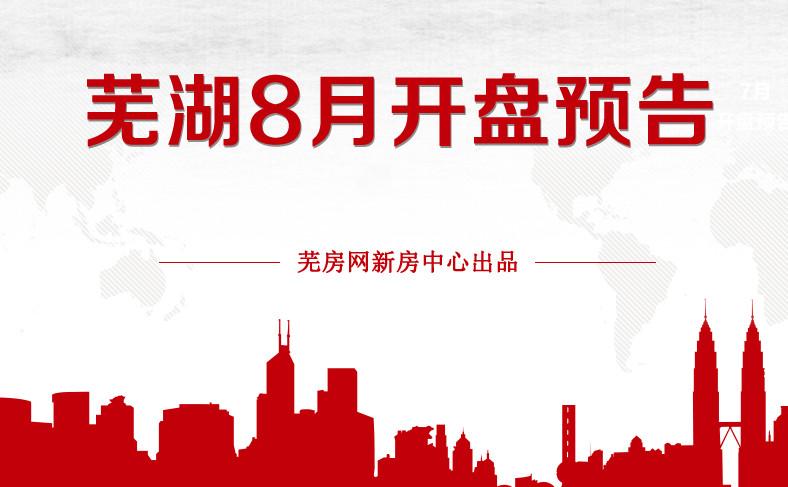 高端新盘来袭! 芜湖8月共计5家楼盘加推上市