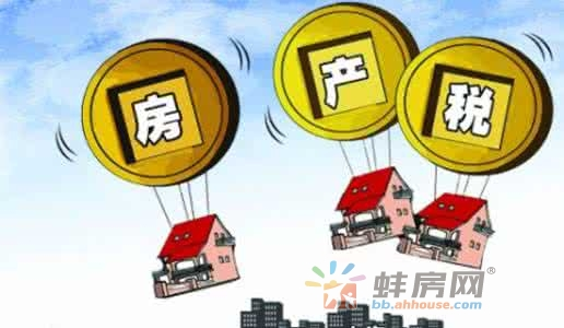 贾康:房地产税征收应因地制宜 免征标准应更宽松