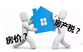 樊纲: 不征收房地产税的地方 房价一定会出泡沫