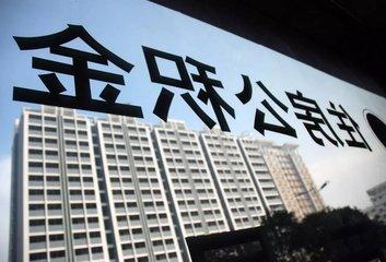 广州:公积金租房每月最高可提6574元 暂停异地提取