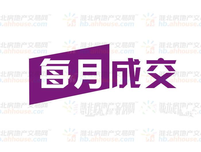6月淮北商品房成交1009套 价格依然坚挺!