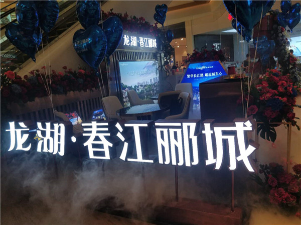 【龙湖春江郦城】长江东路新秀 城市展厅盛大开放