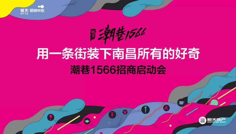 直播:恒天·潮巷1566招商启动会