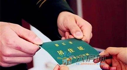 国务院:港澳台居民符合相关规定可申请领取居住证