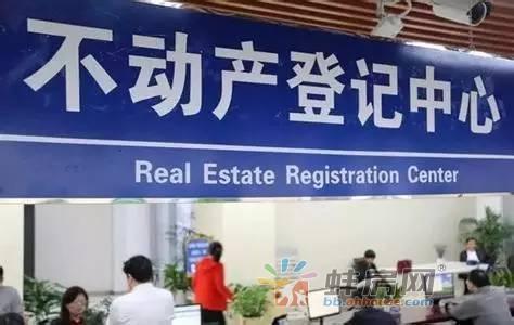 多省不动产登记联网提速 专家称房地产税渐近
