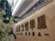 【天成金域华里】11栋花园洋房首开!