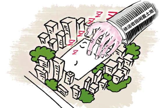 安徽印发专项行动方案 清理处置批而未供和闲置土地