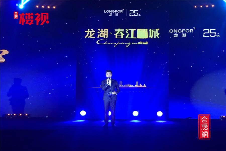 2018龙湖高端城市作品【龙湖春江郦城】产品发布盛典