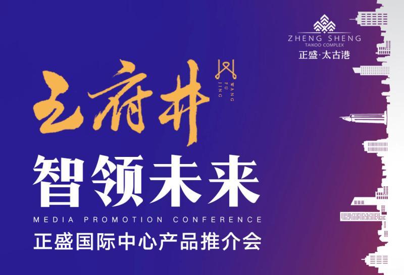 星空直播:王府井智领未来——正荣国际中心产品推介会
