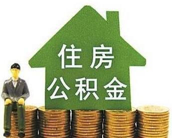 好消息!蚌埠自由职业者可自愿缴存公积金公贷买房