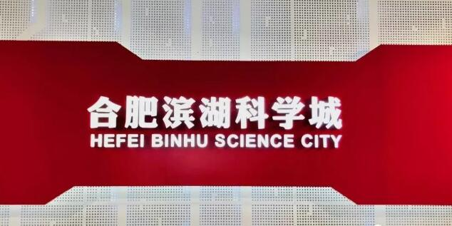 合肥滨湖科学城正式成立 安徽将打造世界一流科学城