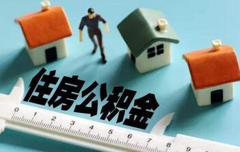 合肥出台新规:购买第三套住房 不得使用公积金