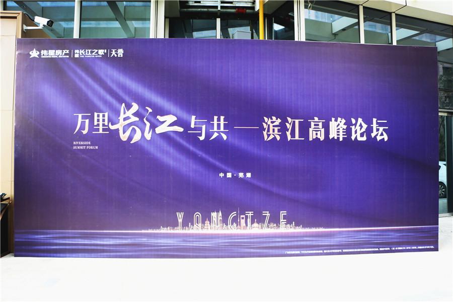 万里长江与共——滨江高峰论坛10月24日圆满落幕