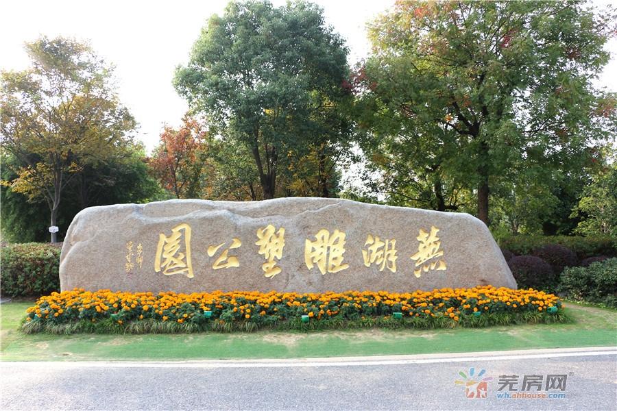公园里的家!在芜湖住这 拥有3A级景区般的享受!