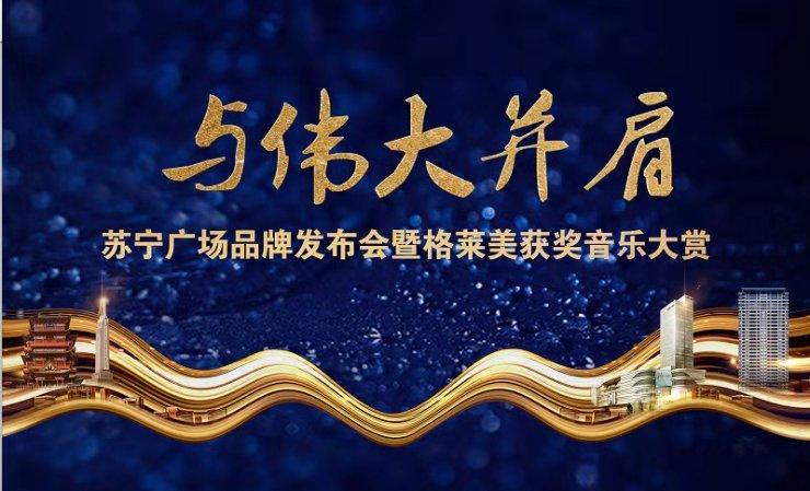 星空直播:苏宁广场品牌发布会暨格莱美获奖音乐大赏