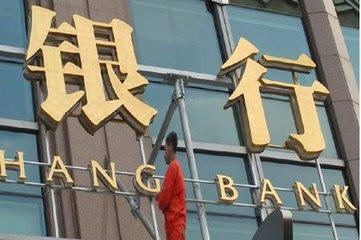 北京房贷利率未现明显松动
