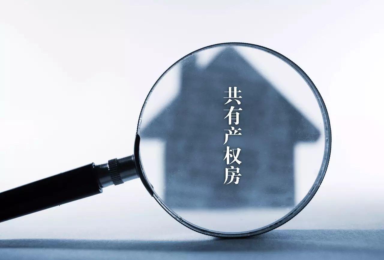 北京住建委:转租公租房5年内不得申请共有产权房