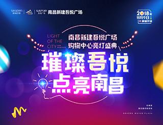 星空直播:南昌新建吾悦广场购物中心亮灯盛典