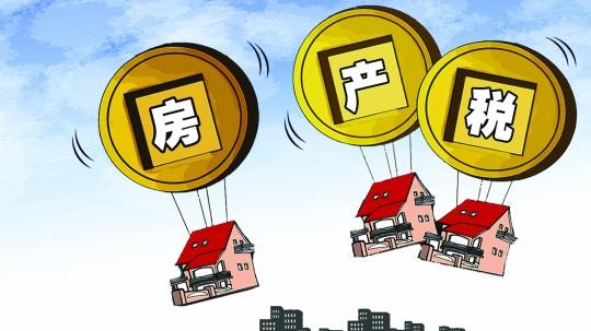 """房地产税能否降房价?专家:不能将其""""神化"""""""