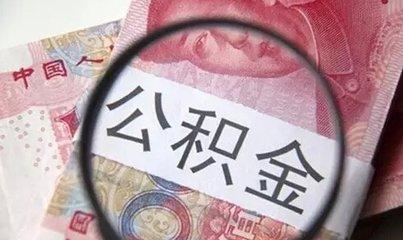 海南省进一步规范住房公积金缴存比例 在5%-12%之间