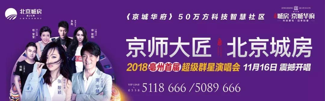 直播实录:北京城房2018超级群星演唱会 周华健、张靓颖唱High亳州!