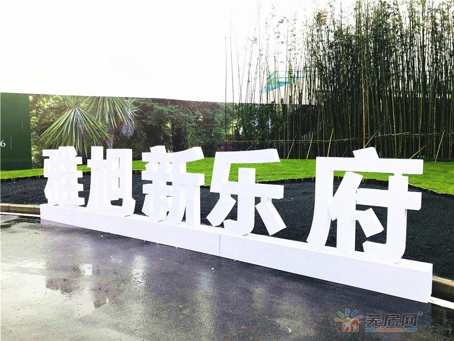 雅旭·新乐府示范区开放 营销中心实景抢先看