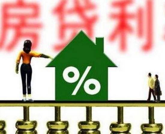 首套房贷利率创年内新高 房贷政策松绑短期无望