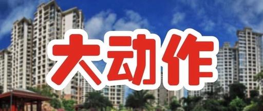 生活馆、开盘、封顶 淮北这6家纯新盘有大动作 将影响房价!