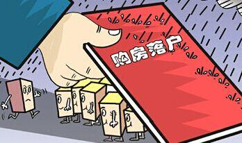 购房百科|蚌埠买房并在蚌埠入户 需要什么手续?