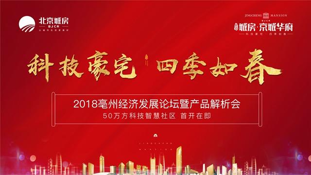 北京城房·京城华府2018亳州经济发展论坛暨产品解析会