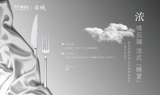 皖投万科产融中心|云城 浓情云端 法式晚宴