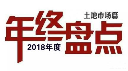 2018年淮北土地吸金37.67亿创七年历史新高