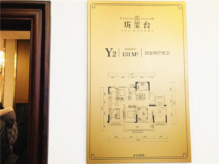 四房两厅两卫 珑玺台Y2户型131㎡样板间赏析