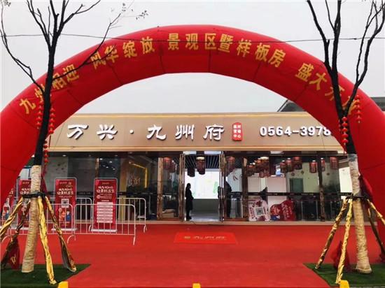 万兴九州府景观展示区 样板房盛大开放