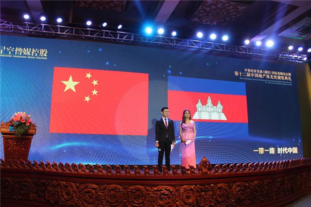 现场奏柬埔寨王国国歌、中华人民共和国国歌