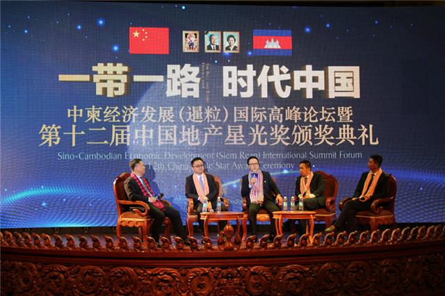中柬经济发展(暹粒)国际高峰论坛