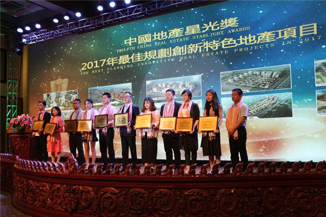 2017年最佳规划创新特色地产项目奖