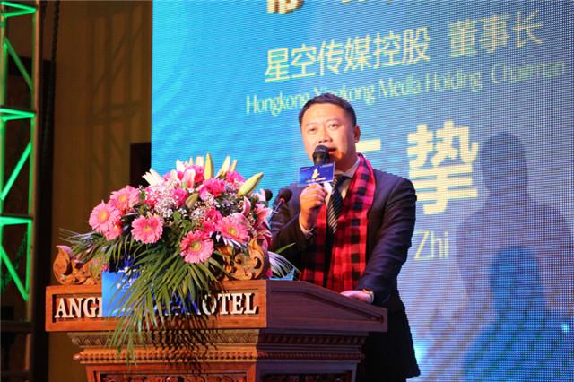 星空传媒(香港)控股董事长陈挚先生致辞