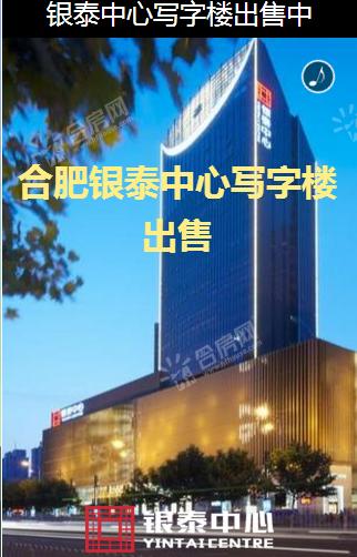 [华侨广场]银泰中心写字楼出售