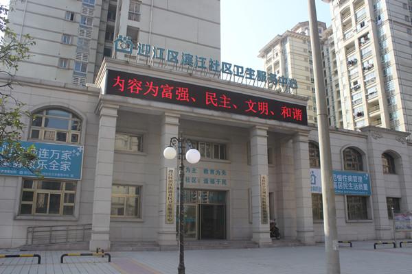 安庆市迎江区社区卫生中心