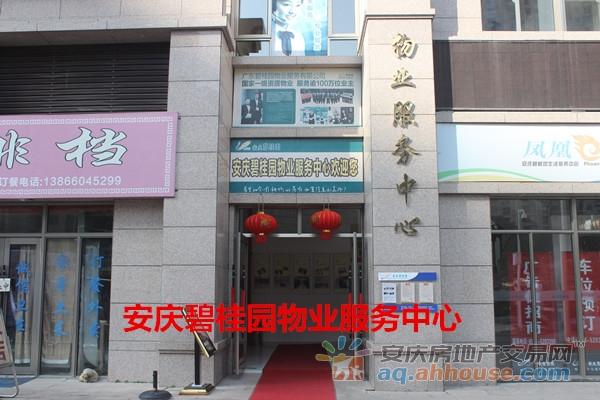 碧桂园物业服务中心