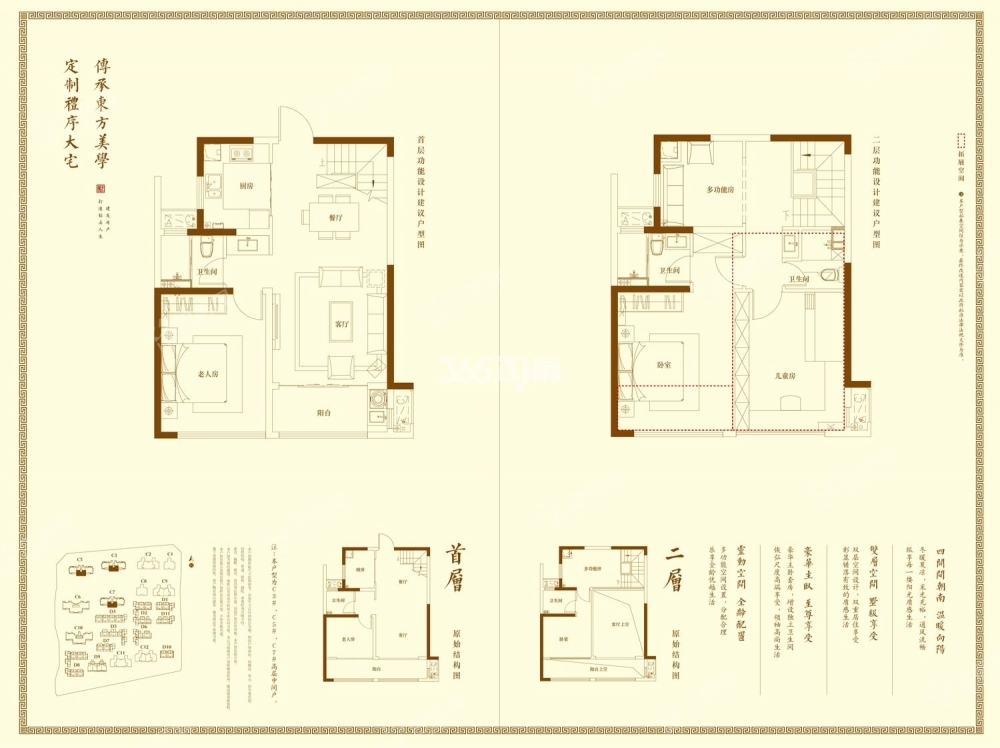 [建发·雍龙府]五百强企业  私家苏州园林 改善型低密度花园住宅