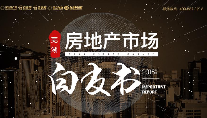 2018芜湖楼市白皮书┃全年成交2.9万套 面积334万方