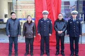 六安市首家交通管理服务站揭牌