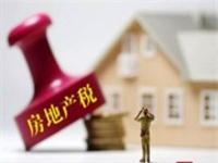 新年首条楼市新政!房产税起征点调至17630元/平!