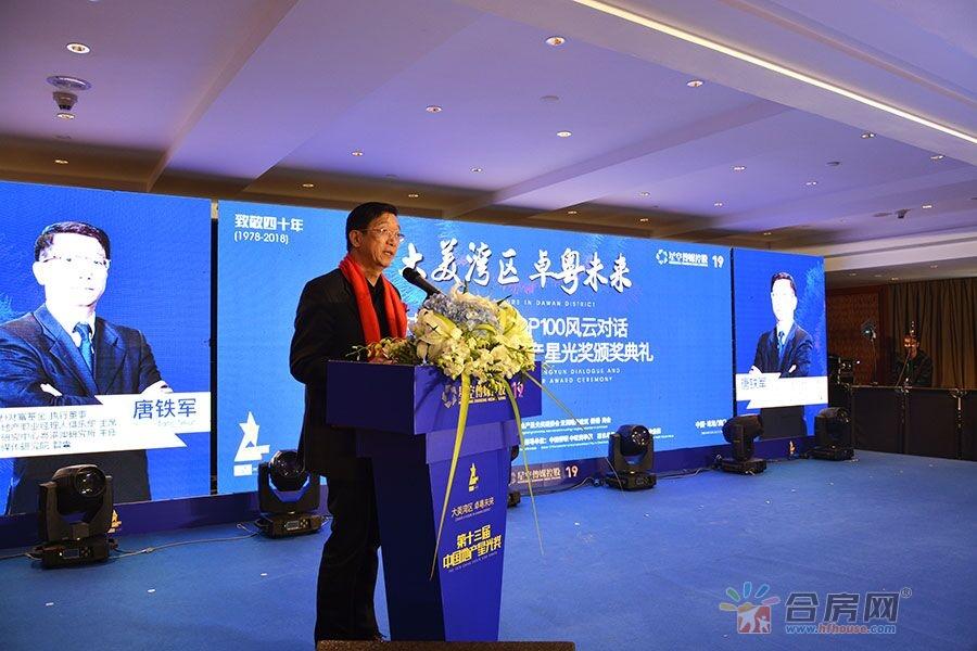珠海市房地产职业经纪人俱乐部主席唐铁军致辞