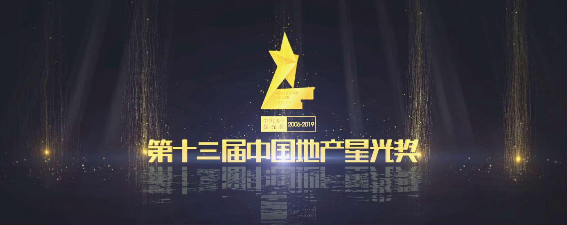轰动!第十三届中国地产星光奖盛典华彩落幕!